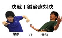 決戦!!はり治療対決【 栗原 vs 谷地 】の詳細へ