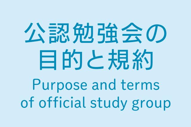 公認勉強会の目的と規約
