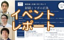 イベントレポート『鍼灸師と医師で解き明かす経絡とツボの正体』の詳細へ