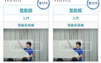 お詫び)11/17(日)整動鍼 入門セミナー(札幌・岡山)では、代表栗原は群馬からライブ配信で実演しますの詳細へ