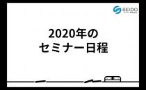2020年のスケジュールを更新しました。の詳細へ