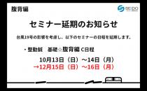 10/13-14 整動鍼 基礎☆腹背編 C日程 の実施についての詳細へ